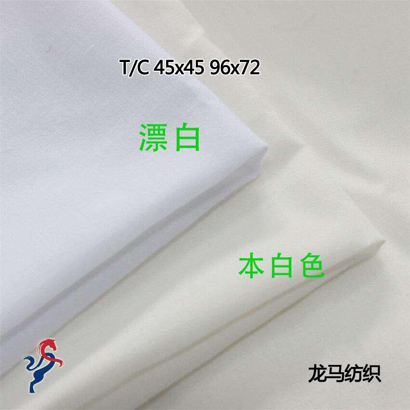 涤棉口袋布混纺包边布漂白口袋布窄幅黑色口袋80/20 45x45 133X72 47  涤棉TC布口袋布混纺包边布漂白布
