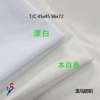 涤棉TC布口袋布混纺包边布漂白布