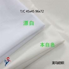 涤棉口袋布混纺包边布漂白口袋布窄幅黑色口袋80/20 45x45 96X72 47 涤棉TC口袋布混纺包边布漂白口袋图片