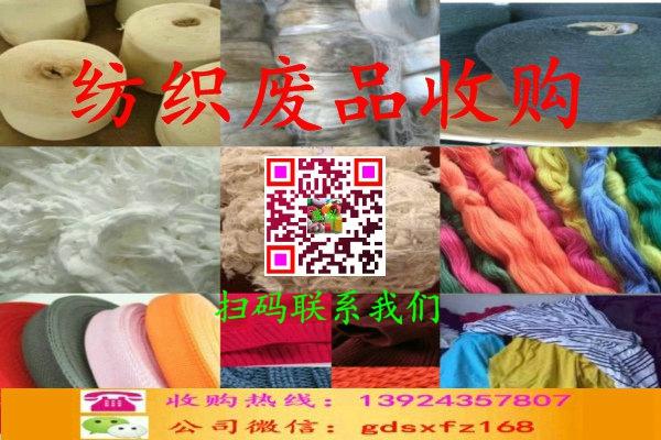 纺织废品销售
