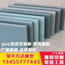 pvc塑料建筑模板 工地 塑料板 结皮发泡板 平整光洁 厂家直销