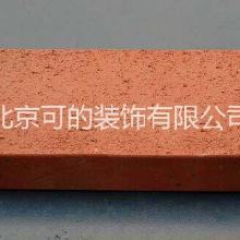 高温烧制陶土砖、清水砖