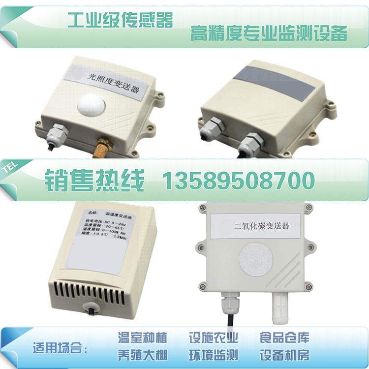 空气温湿度传感器销售