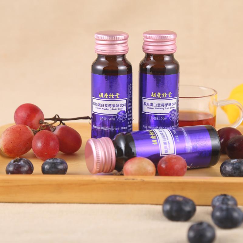 胡庆余堂胶原蛋白饮料   50mlX8瓶   精致包装 胶原蛋白蓝莓味饮料供应商直供