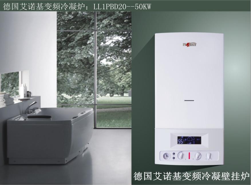 德国艾诺基全预混壁挂炉冷凝壁挂炉105%热效率进口品质高效节能行业十佳品牌
