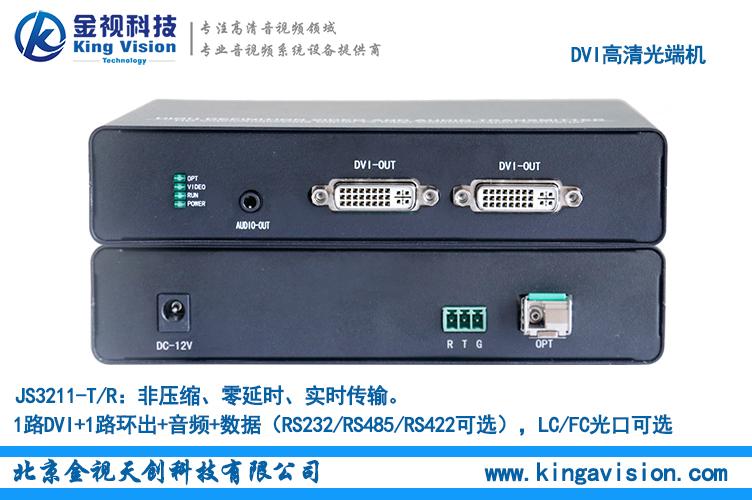 1路双向DVI高清光端机JS3211S  1路双向DVI高清视频信号,带1路双向音频