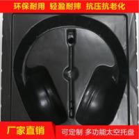 广东耳机包装吸塑直销  广东耳机包装吸塑价格 惠州耳机包装吸塑供应商 广东耳机包装吸塑专卖店