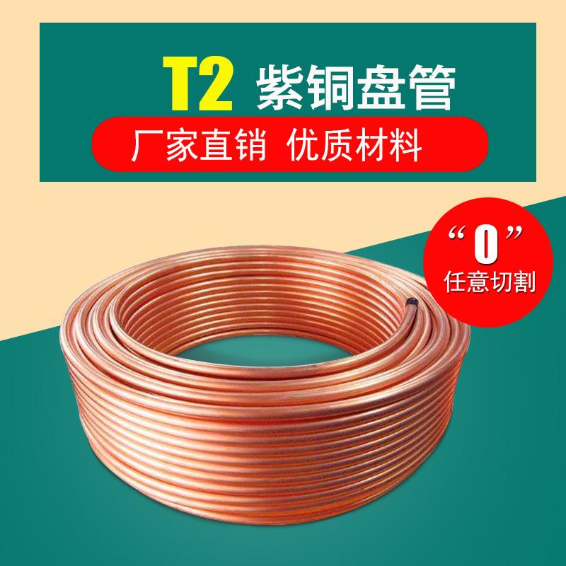热销 惠州TP2紫铜管惠州TP2红铜管