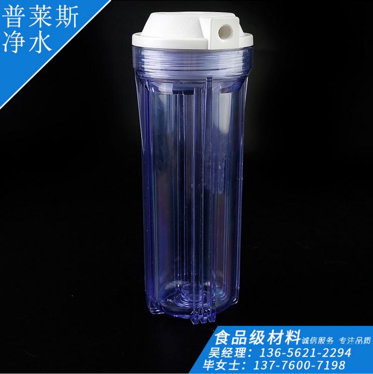 10寸美式防爆滤瓶透明纯水机双密封塑料防爆滤瓶配件过滤器滤壳