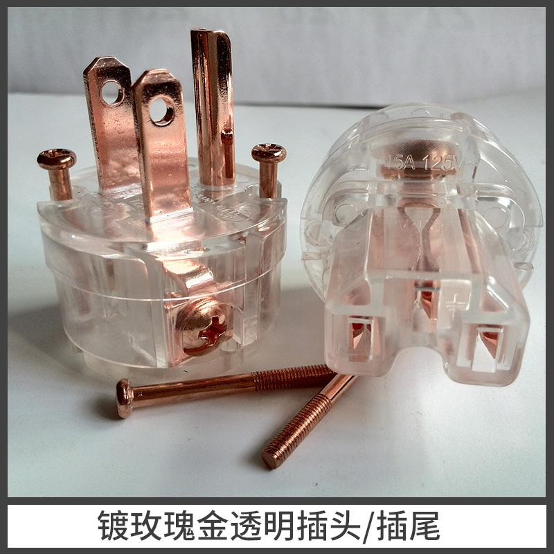 美标土豪金纯紫铜镀玫瑰金插头 发烧音响电源插头