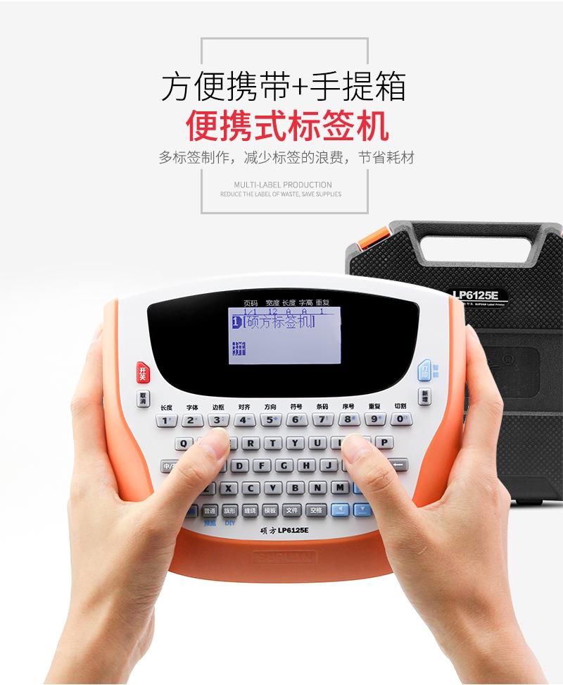 国产标签机LP6125E便携式专业型_高性价比的标签机