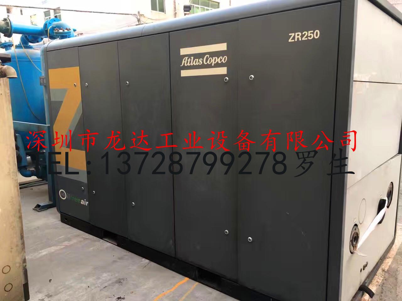 阿特拉斯ZR250无油机