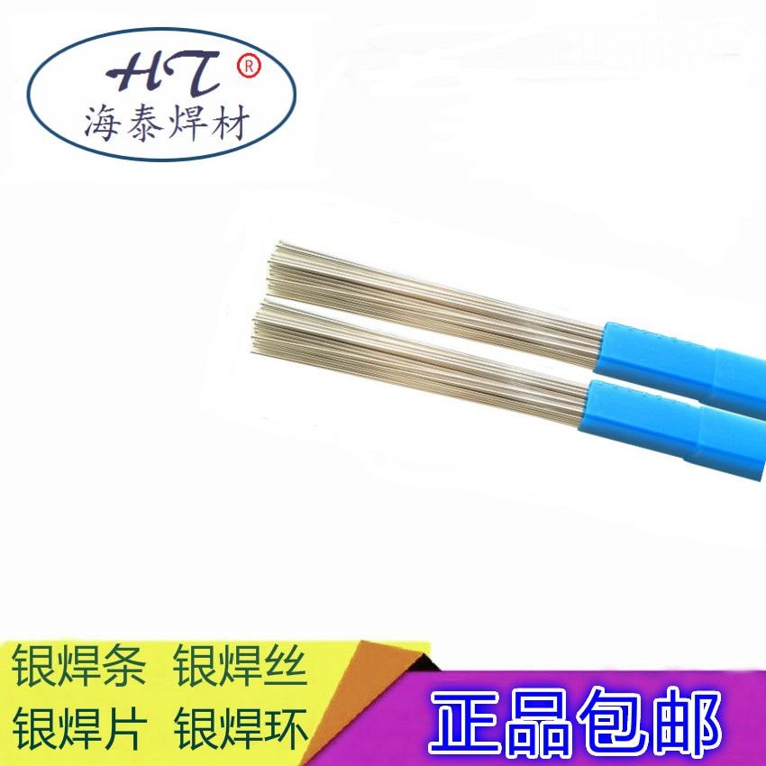 Bag-56BSn银焊条 含银56%银焊条 含银56%银焊丝 含银56%银焊片