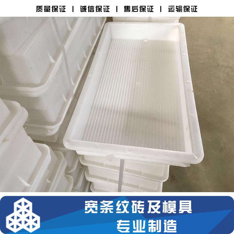 宽条纹砖价格 宽条纹砖模具生产厂家批发 宽条纹砖及模具 供应防滑耐磨宽条纹砖