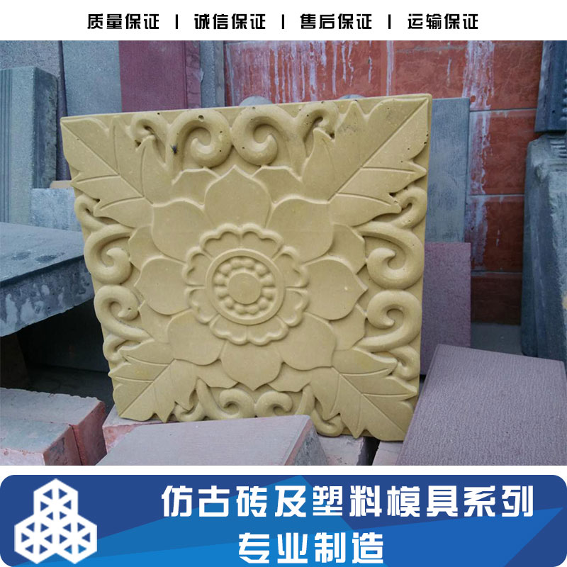 仿古建筑釉面瓷砖塑料模具厂家 仿古砖厂家直销批发 仿古砖及塑料模具系列