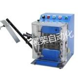 ZR-110D自动带式单边零件成型机-展荣自动化设备