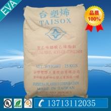 EVA塑胶原料 热熔级,透明级,高流动,填充级 台湾7A60H批发