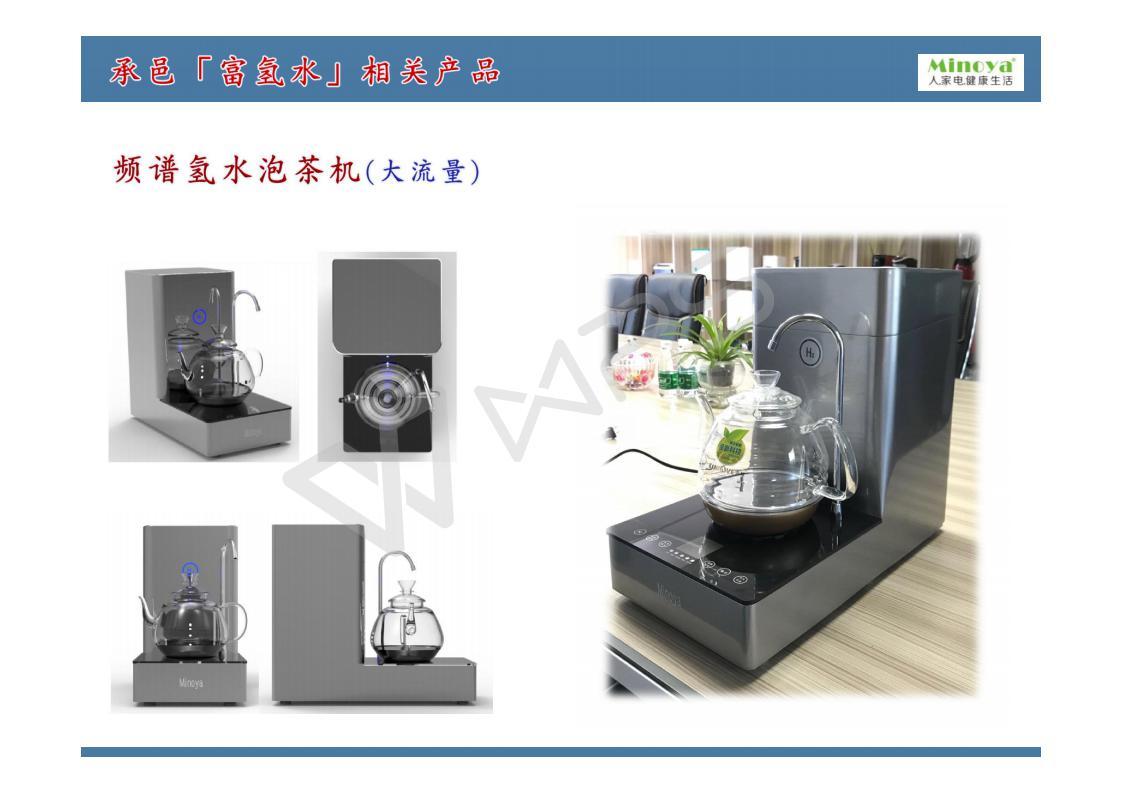 承邑氢水  氢水泡茶机 频谱氢水泡茶机 供应氢水泡茶机
