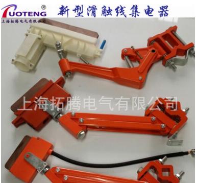上海拓腾管式安全滑触线集电器单极滑触线集电器