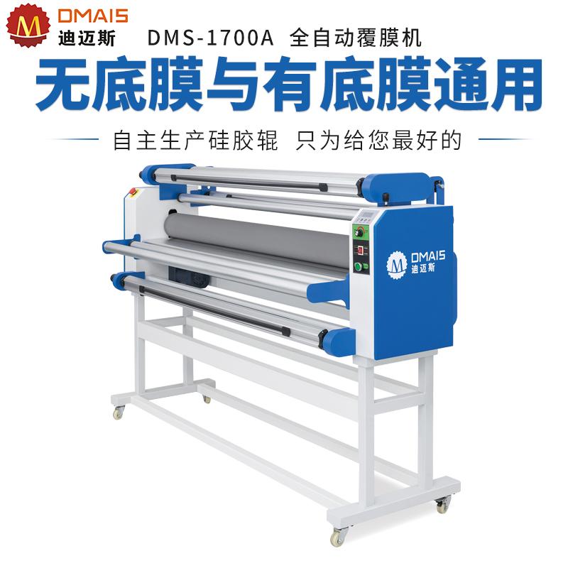 迪迈斯DMS-1700A多功能覆膜机 无底纸过膜机  带裁切覆膜机