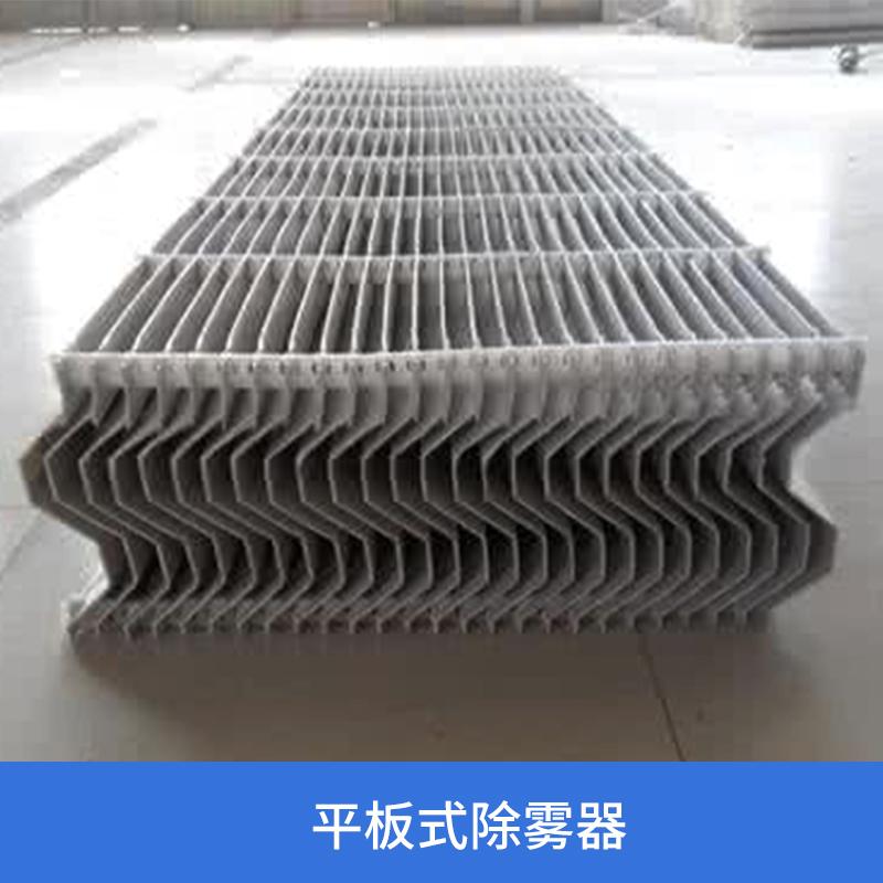 奥荷平板式除雾器 除尘设备脱硫塔折板除雾器挡水板厂家直销