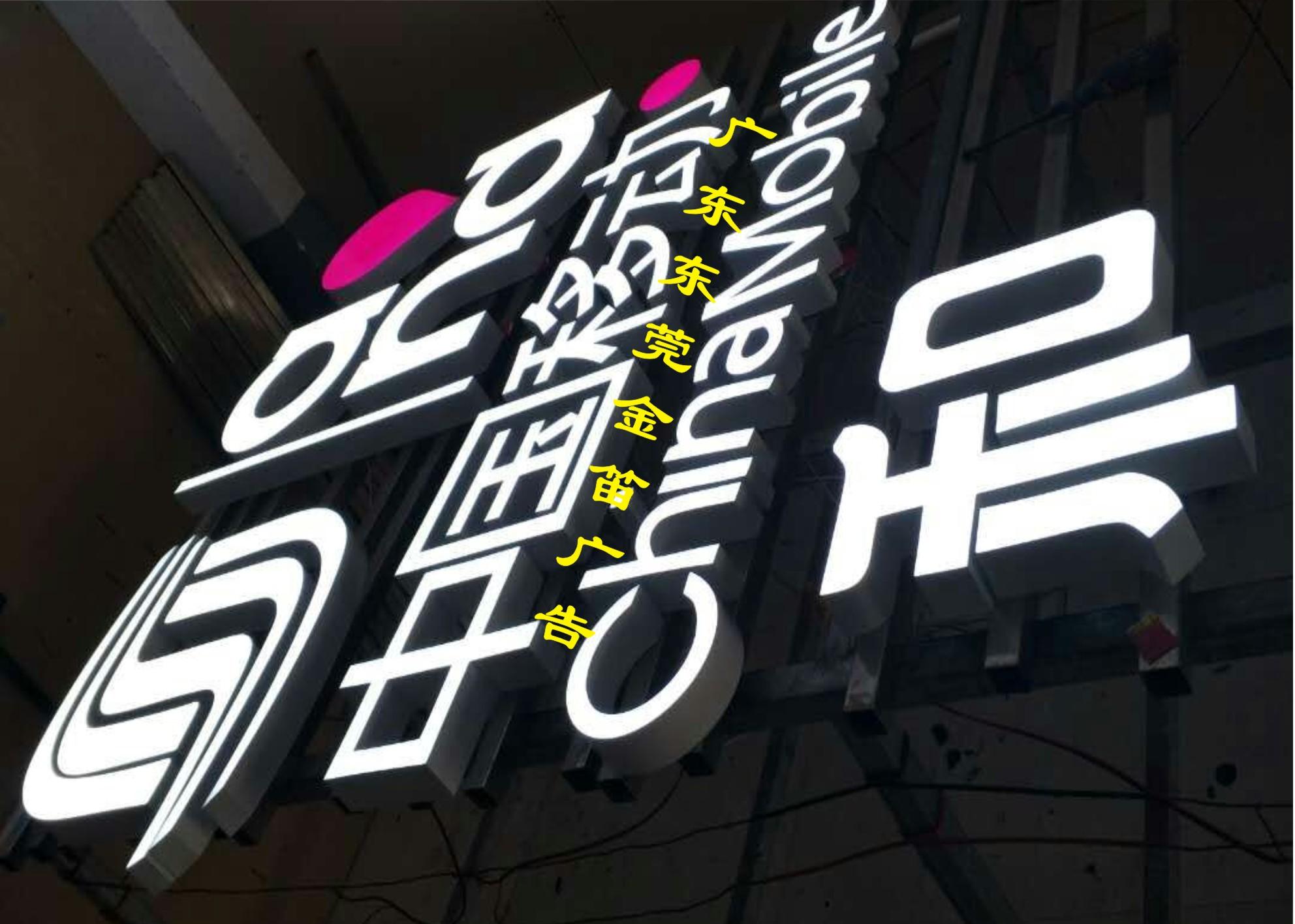 中国移动树脂发光字、商场树脂发光