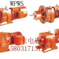 WPWS蜗杆减速机|WPWS蜗杆减速器的价格|减速机厂家