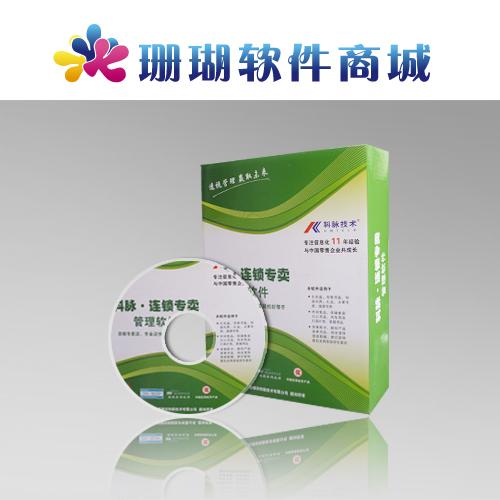 潍坊手机数码家电管理系统