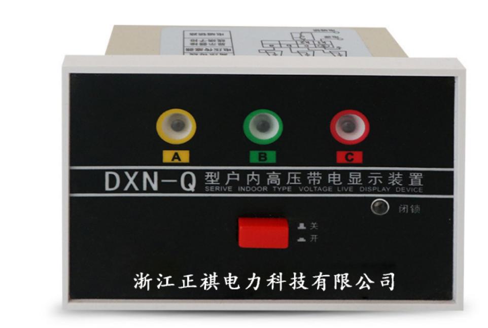 DXN-Q户内高压带电显示器装置