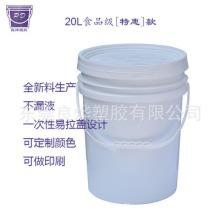 20L塑料食品包装桶环保塑料桶可回收 供应食品包装桶批发