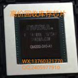 深圳长期回收库存显卡芯片GP102-875-A1价格,GP102系列GPU