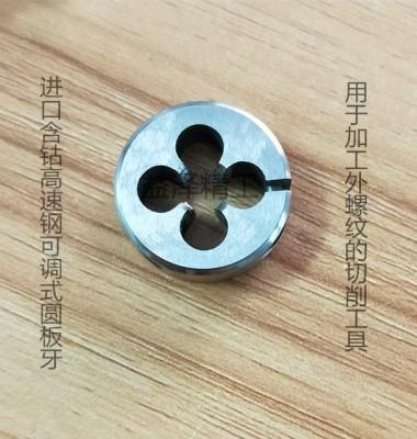 高速钢圆板牙图片/高速钢圆板牙样板图 (3)
