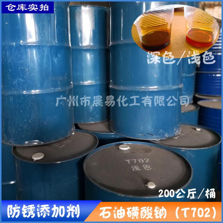 厂家供应润滑乳化油 切削液防锈剂 石 油 磺 酸钠T-702