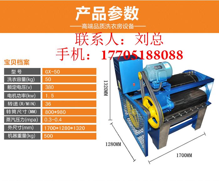 榆林100公斤水洗机价格100KG中央洗涤工厂需要多少钱
