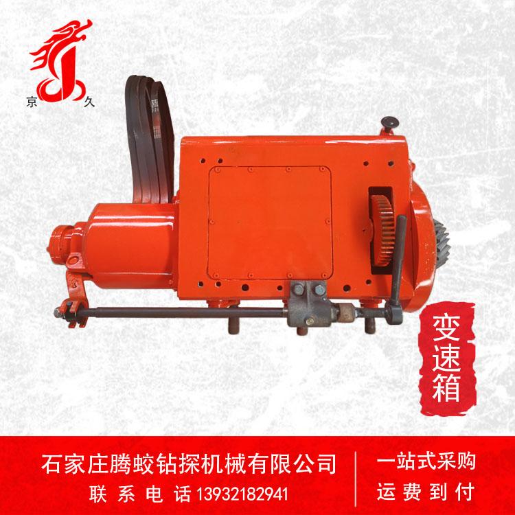 京久钻机变速箱 变速箱价格 变速箱厂家 京久钻机变速箱 变速箱参数 厂家