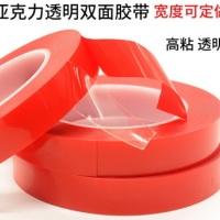 厂家直销亚克力透明双面胶带 泡棉