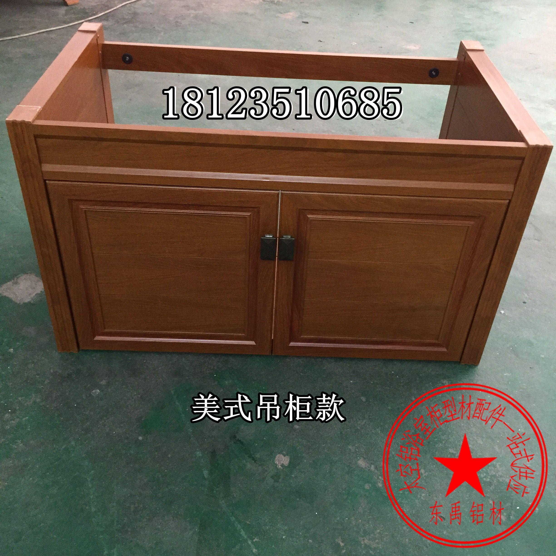 厂家直供浴室柜型材配件美式风格