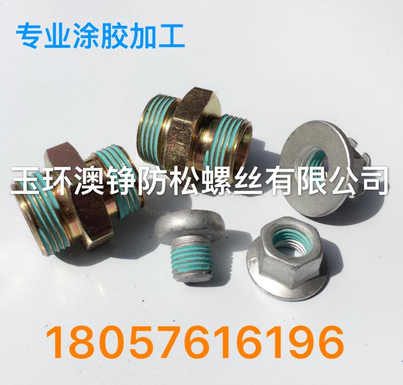 P85溶剂型蓝绿色螺丝防松胶