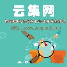 灯具配附件供应价格-云集B2B免费发布电子信息网