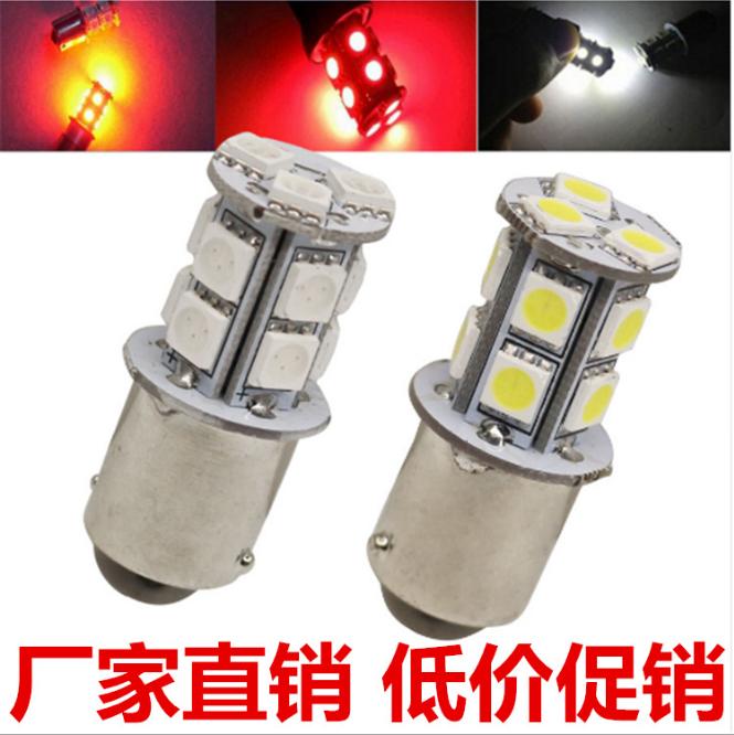 厂家批发摩托车LED转向灯 厂家直销汽车LED转向灯 厂家直销倒车灯 厂家直销刹车灯 广州LED转向灯 LED转向灯厂家