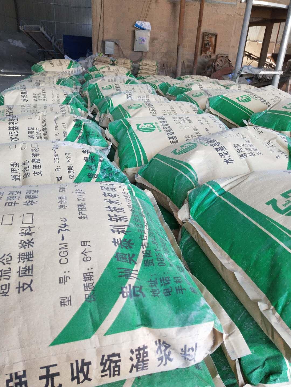 贵阳高强无收缩灌浆料厂家,优质灌浆料厂家,设备安装灌浆料