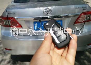 榆中开修汽车锁图片