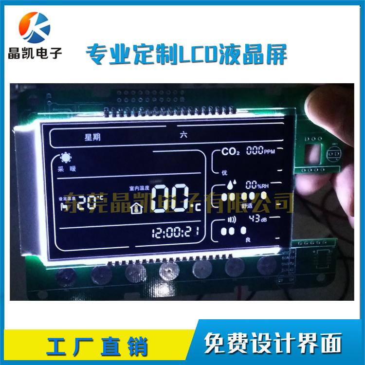 工厂定制 空气净化器VA屏 净化器显示屏 VA模式 彩屏 模块 段码屏 开模定制
