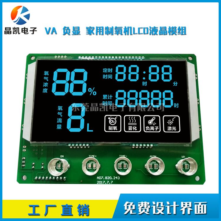 工厂定制 制氧机VA屏 制氧机液晶模块 VA段码屏定制 VA彩屏 黑底白字