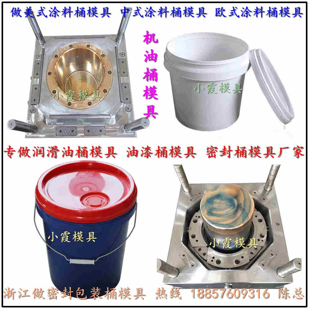 注射模具 10KG方形塑料桶模具 10KG方形包装桶模具 10KG方形胶水桶模具