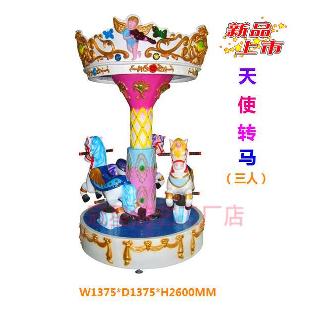 3人版天使转马投币室内游艺机旋转木马游乐设备