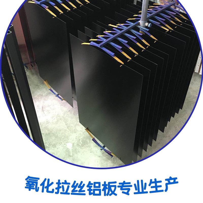 氧化拉丝铝板、广东进口氧化拉丝铝板专业生产厂家、拉丝氧化价格、拉丝氧化铝板