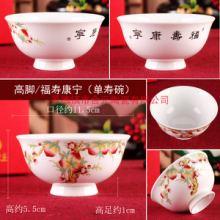 景德镇寿碗生产厂家