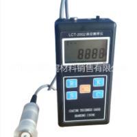 LCT-2002涂层测厚仪 膜厚仪0-5mm油漆漆膜测厚仪 涂层测厚仪 漆膜测厚仪