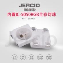 白面燈珠階新科技 SK6812/通用WS2812 內置IC 集成發光二極管圖片